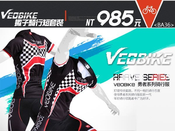 ☆PART2單車 ( BA36 ) VEOBIKE 唯派 蠍子 騎行套裝 矽膠護墊(車衣+車褲)促銷價 985元