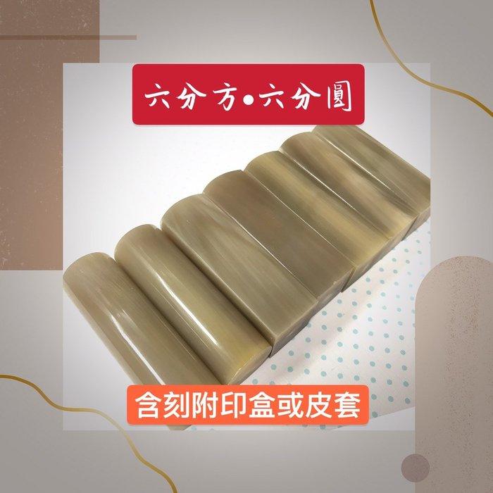 頂級赤牛角6分方/圓含刻工附皮套或印盒 開戶 印章 白牛角 黑牛角 檀木 公司章 對章 開運