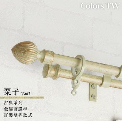 【訂製】窗簾桿 栗子 雙桿 長101-150cm 古典系列 桿徑16mm 客製化 ※請留言需要尺寸及顏色