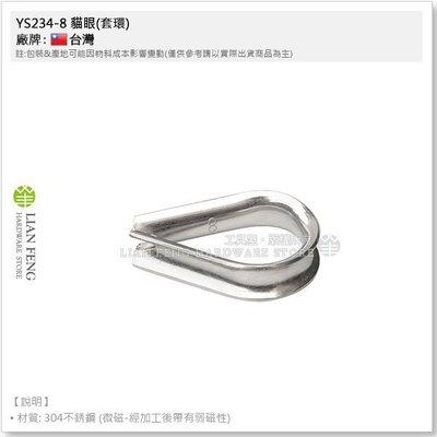 【工具屋】*含稅* YS234-8 貓眼(套環) 8mm 白鐵三角環 毛眼 不銹鋼/ 不鏽鋼 鋼索 繩索 纜繩嵌環 襯圈 台中市