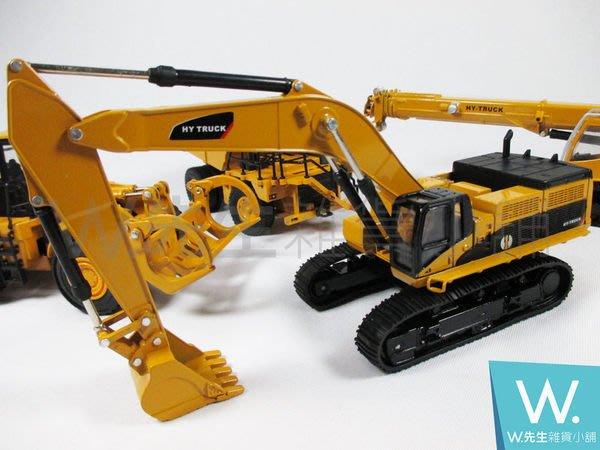 【W先生】HY TRUCK 1:50挖土機模型/工程車/金屬模型/怪手金屬模型/合金車