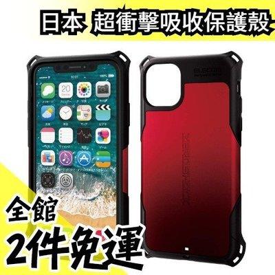 【iPhone 11】日本 ELECOM ZEROSHOCK 超衝擊吸收保護殼 手機殼【水貨碼頭】
