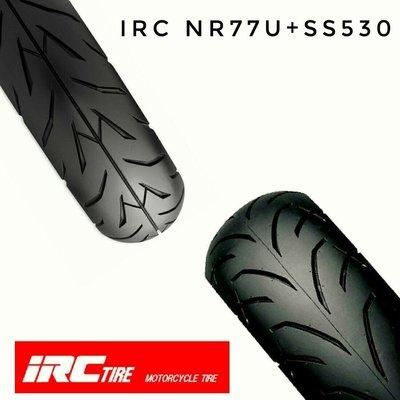 (輪胎王)日本IRC NR77U 90/90-18+SS530 120/80-16 KTR 寬胎版18吋/16吋胎