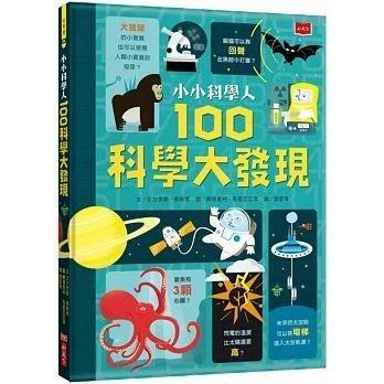 ☆天才老爸☆→【小天下】小小科學人:100科學大發現→實驗好點子 步驟清楚 做法簡單 親子讀物