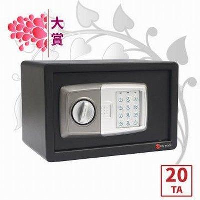 【TRENY】 大賞 電子式保險箱 HD-20TA (兩年保固) 密碼保險箱