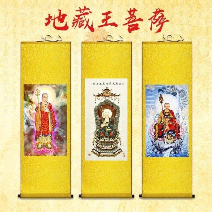 地藏王菩薩畫像佛教用品裝飾畫寺廟佛堂供奉卷軸掛畫佛像結緣佛祖