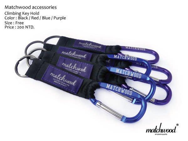 【Matchwood直營】Matchwood 登山勾 鑰匙圈 藍色款 腰掛配件吊飾 Outdoor 腰間穿搭配件