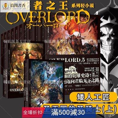 【正版】overload不死者之王小說1-10冊全套完結日本動漫中文小說漫畫 小說 書籍【拾聞書香】