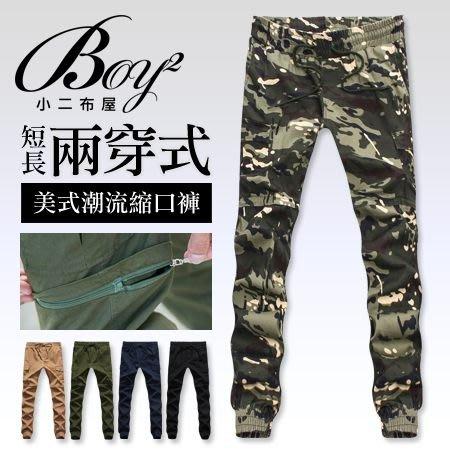 BOY2小二布屋-兩穿可拆短褲  潮流工作口袋縮口褲【NW765024】