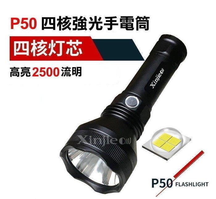 【附26650鋰電池X1】XHP50 LED{單節}強光手電筒 定焦強光 四核燈珠 登山露營巡邏