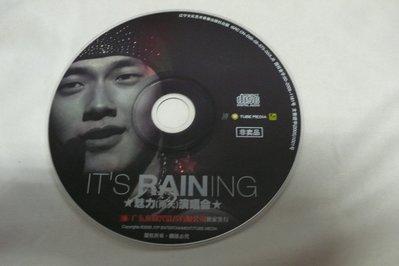 雲閣506~IT'S RAINING