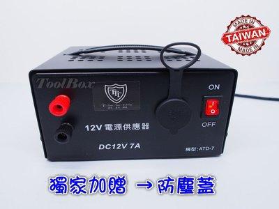 110V轉12V 電源供應器  點煙座 12V 7A 84W  點菸座 吸塵器 打氣機 打蠟機可家用 足瓦輸出 保固一年