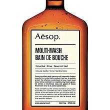 全新正品。澳洲 Aesop 。清新漱口水 500ml。預購