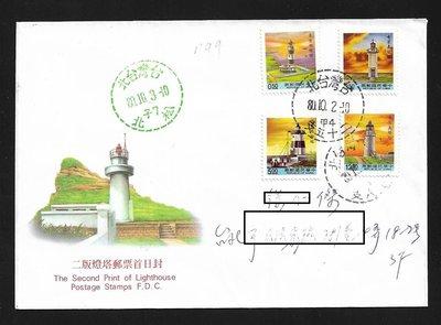 【萬龍】(597-1)(常110-1)二版燈塔郵票首日封(套票實寄封)