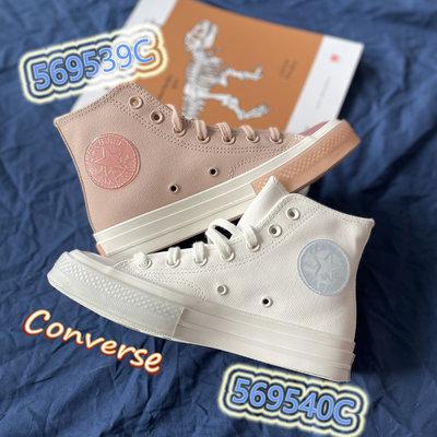 正貨CONVERSE CHUCK 70 HI Taylor All Star 女 高筒帆布鞋 時尚休閒鞋 569540C