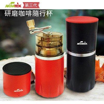 ╭☆台南PQS╮【AKWATEK】第三代研磨手沖咖啡隨行杯(研磨、沖泡、過濾、飲用) 台南市