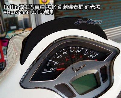 【嘉晟偉士】Puffin 偉士牌配件 黑化 衝刺儀表板飾蓋 (亮黑/霧黑) Vespa Sprint 125.150