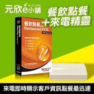 【元欣POS】【e小舖-43號】元欣來電外送點餐管理系統-實用單機版-會接電話外送點餐系統 只要10490元