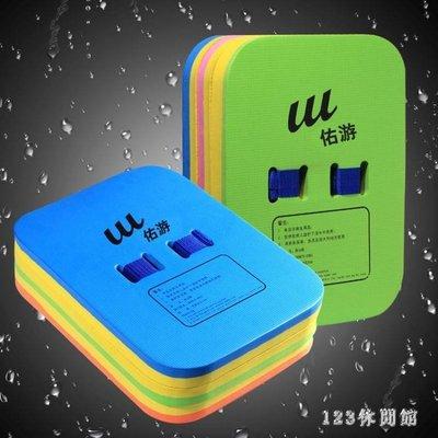 游泳板助泳板背板成人兒童佑游加厚三層背漂游泳浮板背漂游泳裝備LB14892