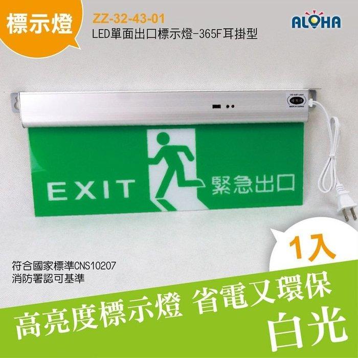 LED緊急出口【ZZ-32-43-01】LED單面出口標示燈-365F耳掛型 指示燈 停電 逃生燈 消防等級安全出口