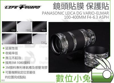 數位小兔【100-400MM F4-6.3 鏡頭貼膜 LIFE+GUARD PANASONIC LEICA DG】保護