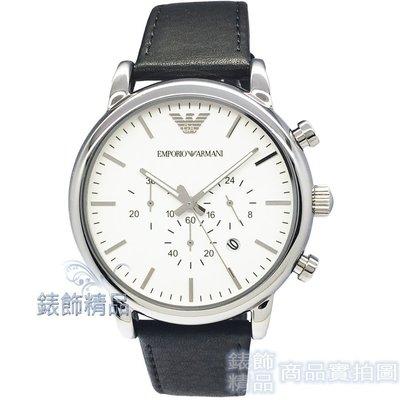 【錶飾精品】ARMANI 手錶 AR1807 亞曼尼表 大錶徑 白面黑皮帶 日期 計時 男錶