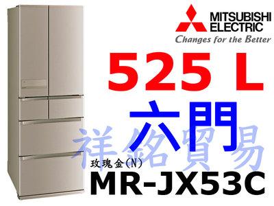 祥銘MITSUBISHI三菱日本原裝525公升六門變頻冰箱MR-JX53C請詢問最低價