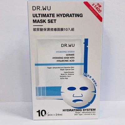 【球寶貝美妝】DR.WU 玻尿酸保濕微導面膜10入組  盒裝  效期2022.06