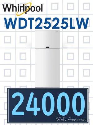 【網路3C館】原廠經銷【來電價24000】有福利品可問Whirlpool惠而浦521公升上下門雙門冰箱WDT2525LW