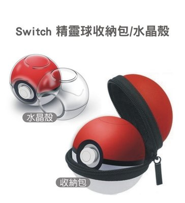 《YM3C》任天堂 Nintendo Switch 精靈球 收納包 透明 水晶殼 精靈寶可夢 神奇寶貝 Let\'\'\'\'s Go