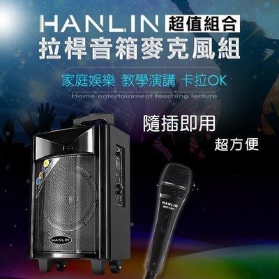 【風雅小舖】HANLIN-拉桿音箱+麥克風組合