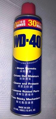 ~王董a五金行~WD-40防銹油 412ml大容量~美國製造!WD-40 金屬保護油 潤滑油 防鏽油 防銹油