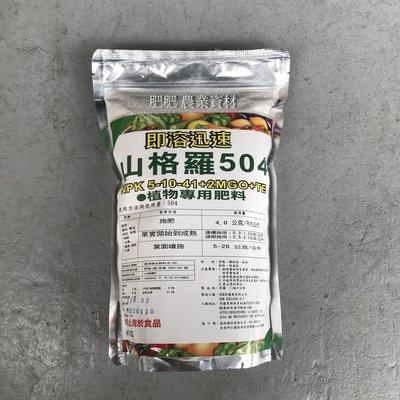【肥肥】358 SQM肥料大廠 山格羅( 5-10-41+TE ) 1kg裝,高純度原料,果實增甜 增加風味 耐病害。