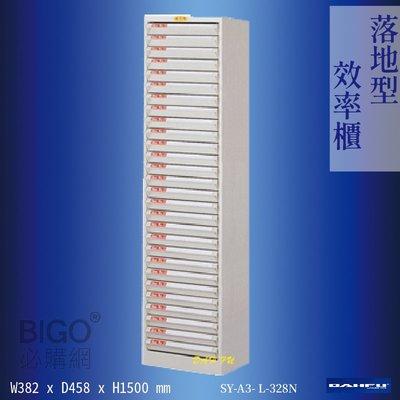 效率加倍【大富】SY-A3-L-328N A3落地型效率櫃 文件櫃 資料櫃 檔案櫃 公文櫃 置物櫃 抽屜收納櫃 公司學校