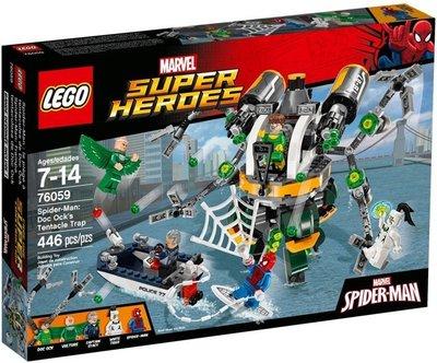 (現貨7折)『張太太的家』 樂高 LEGO 超級英雄  Spider-Man: 76059