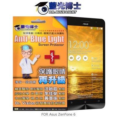 --庫米--藍光博士 Asus ZenFone 6 抗藍光淡橘色保護貼防指紋 抗藍光SGS認證