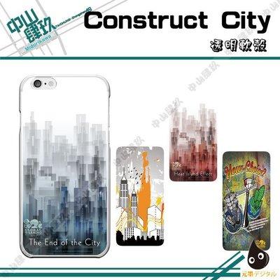 中山肆玖Construct City軟殼iPhone HTC Samsung OPPO ASUA SONY各廠牌皆可詢問