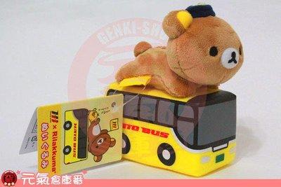 【特別回饋】日本帶回 SAN-X Rilakkum 聯名限定商品 拉拉熊巴士公車 車掌先生 毛絨公仔
