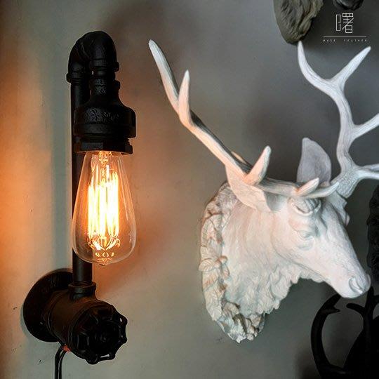 【曙muse】工業風質感壁燈 簡約風格 床頭燈 手輪調光 造型擺飾 Loft 工業風 咖啡廳 餐廳 房間佈置