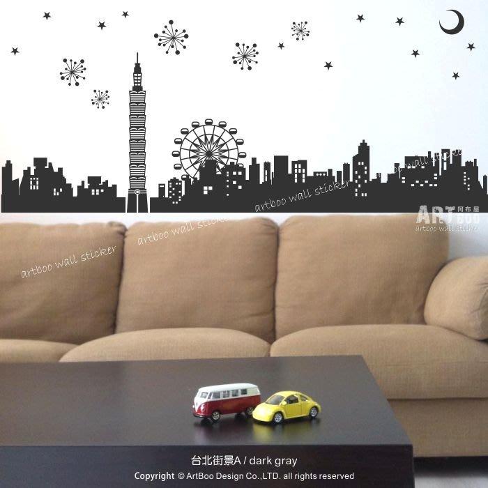 阿布屋壁貼》台北街景(美麗華101)A-M‧ 摩天輪跨年煙火防水貼 網美打卡牆 設計師款.