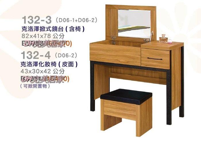 【DH】 商品貨號VC132-3商品名稱《洛克》82CM鏡檯椅組(圖一)掀蓋式。妝飾/書桌/收納多功能經典設計。新品特價