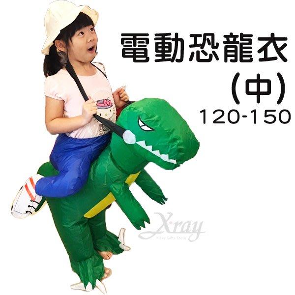 X射線【W390018】電動恐龍衣(中)120-150,舞會/尾牙/萬聖/聖誕/變裝/cosplay/表演/攝影/寫真/