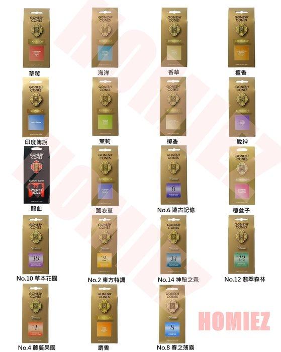 【HOMIEZ 】GONESH 塔香 芳香劑 8號春之薄霧 4號精油香塔香 原廠公司貨