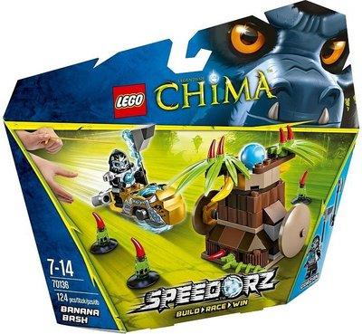 LEGO 樂高 CHIMA 神獸傳奇:70136 Banana Bash 香蕉掠奪戰