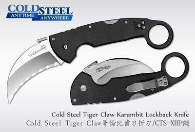 【angel 精品館 】COLD STEEL 新款TIGER CLAW SERRATED EDGE - 22KFS
