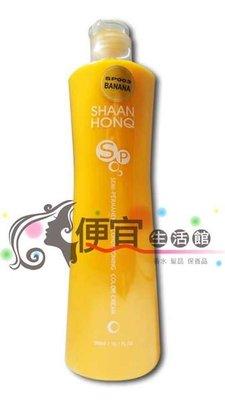 便宜生活館【燙染劑】  SP003香蕉黃護髮霜  300ml  無刺激不傷法護髮染
