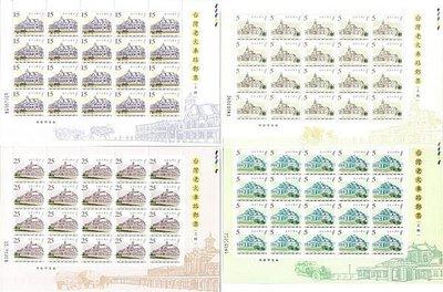 特463 臺灣老火車站郵票 (上輯) 版張 VF