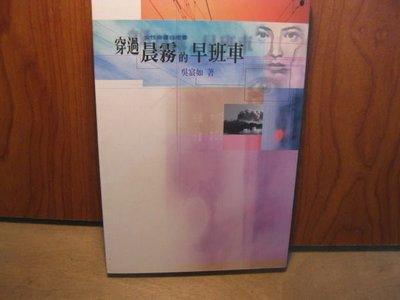 【愛悅二手書坊 18-47】超過晨霧的早班車 吳宸如 元尊文化出版