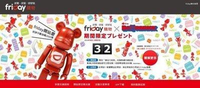 免運 BE@RBRICK Friday 購物開站限定熊 庫柏力克熊 庫伯力克熊