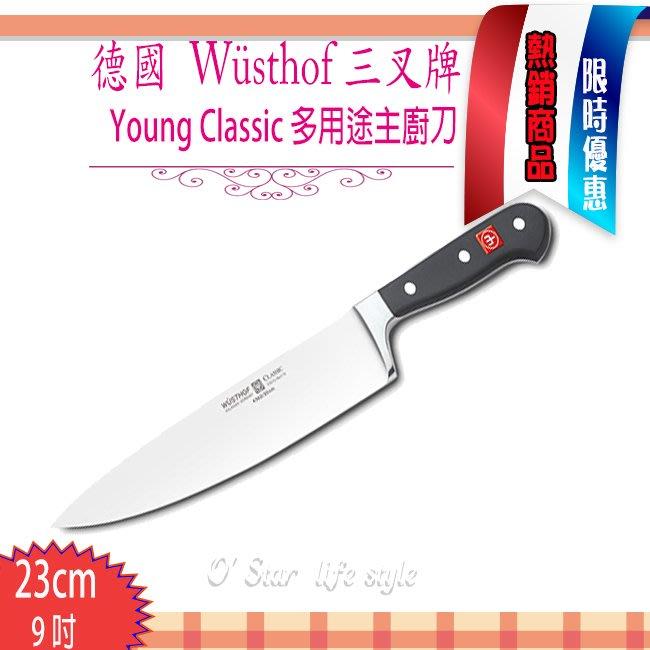德國 WUSTHOF 三叉牌Classic 主廚刀 9吋 (23cm ) 現貨